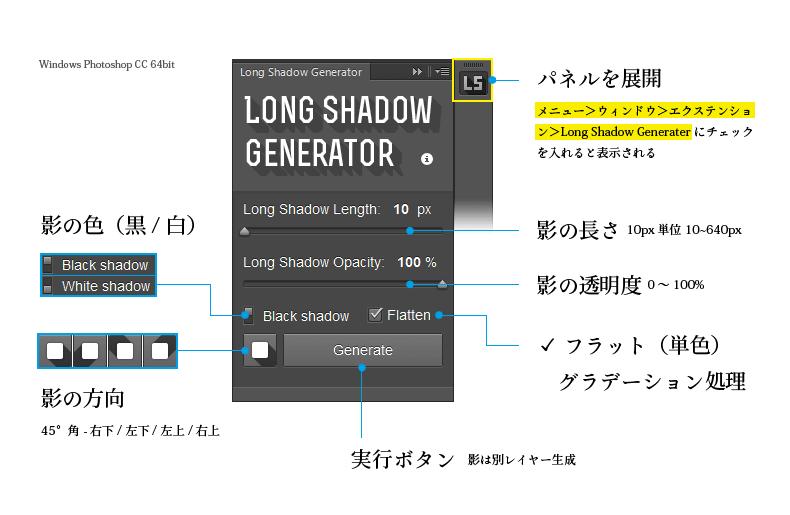 LongShadowGenerater for Photoshopパネル解説