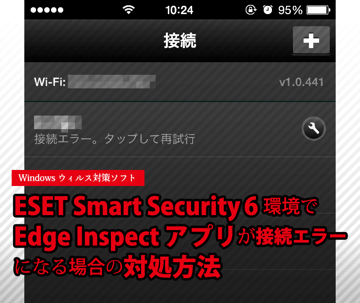 ESET Smart Security6環境でEdge Inspectが接続エラーになる場合の対処方法