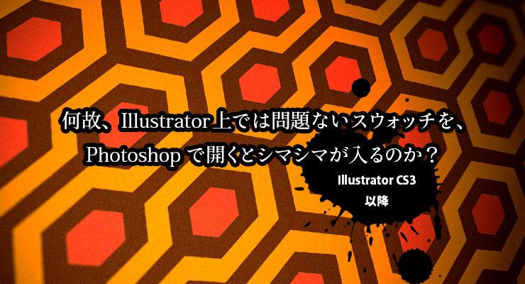 何故、Illustrator上では問題ないスウォッチをPhotoshopで開くとシマシマが入るのか